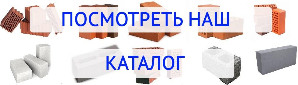 Посмотреть каталог строительных материалов